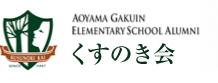 青山学院初等部くすのき会 Logo
